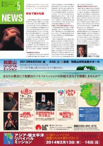 2013年05月号ニュースレター