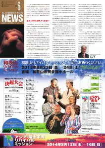 2013年06月号ニュースレター
