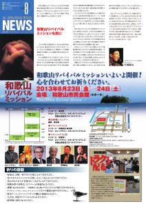 2013年08月号ニュースレター