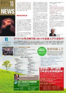 2013年10月号ニュースレター