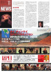 2013年11月号ニュースレター