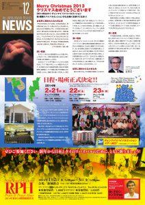 2013年12月号ニュースレター