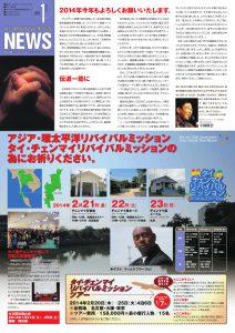 2014年01月号ニュースレター