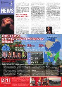 2014年02月号ニュースレター