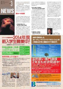 2014年03月号ニュースレター