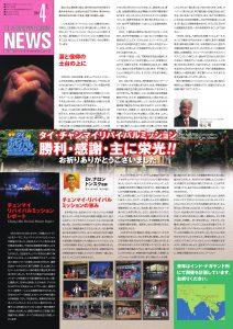 2014年04月号ニュースレター