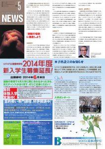 2014年05月号ニュースレター