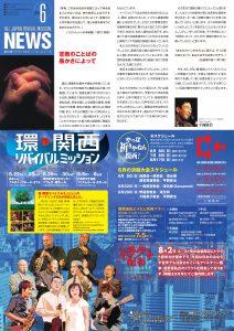2014年06月号ニュースレター