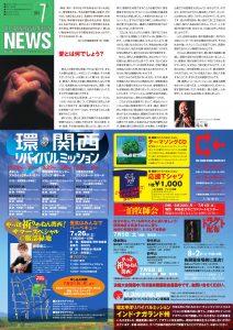 2014年07月号ニュースレター