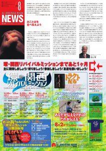 2014年08月号ニュースレター