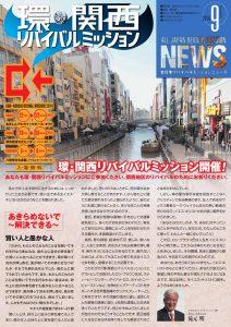2014年09月号ニュースレター