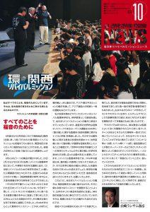 2014年10月号ニュースレター