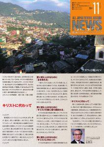 2014年11月号ニュースレター