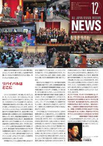 2014年12月号ニュースレター