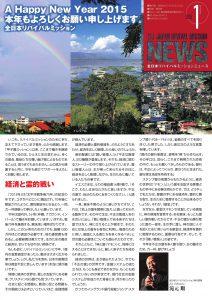 2015年01月号ニュースレター