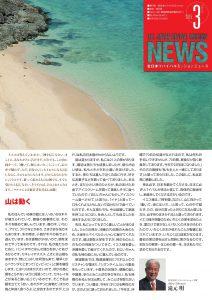 2015年03月号ニュースレター