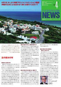 2015年04月号ニュースレター