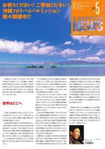 2015年05月号ニュースレター