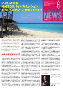 2015年06月号ニュースレター