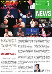 2015年07月号ニュースレター
