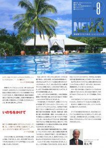 2015年08月号ニュースレター