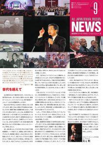 2015年09月号ニュースレター