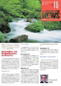 2015年10月号ニュースレター