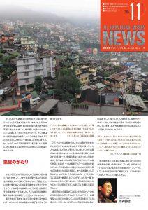 2015年11月号ニュースレター