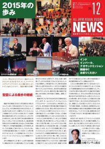 2015年12月号ニュースレター