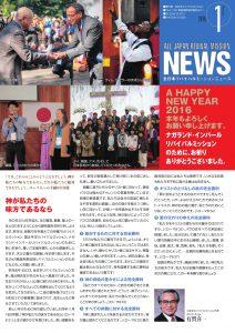 2016年01月号ニュースレター