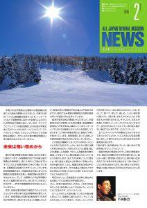 2016年02月号ニュースレター