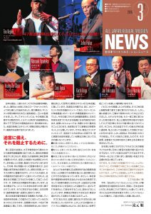 2016年03月号ニュースレター