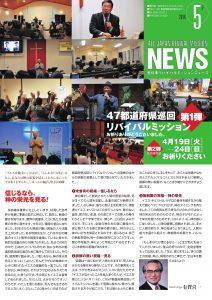 2016年05月号ニュースレター