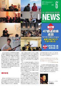2016年06月号ニュースレター