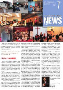 2016年07月号ニュースレター