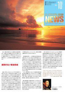 2016年10月号ニュースレター