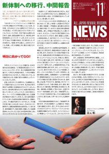 2016年11月号ニュースレター