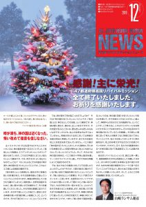 2016年12月号ニュースレター