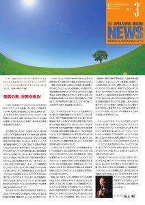 2017年03月号ニュースレター