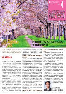 2017年04月号ニュースレター