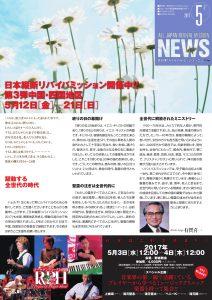 2017年05月号ニュースレター