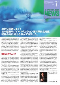 2017年07月号ニュースレター
