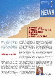 2017年08月号ニュースレター