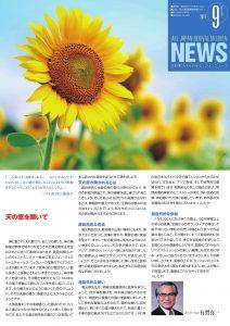 2017年09月号ニュースレター