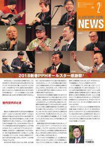 2018年02月号ニュースレター
