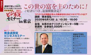 延期となりました(日程未定)→ビジネスセミナーin東京 @ お茶の水クリスチャンセンター9階(901号室)