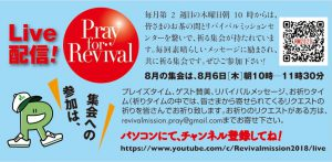 YouTube - Pray for Revival (8月) @ YouTube配信
