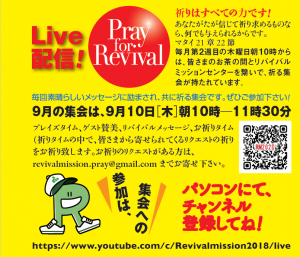 YouTube - Pray for Revival (10月) @ YouTube配信