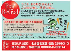YouTube - Pray for Revival (5月) @ リバイバルミッションセンター1F小講義室