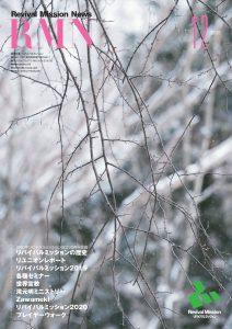 2019年12月号ニュースレター